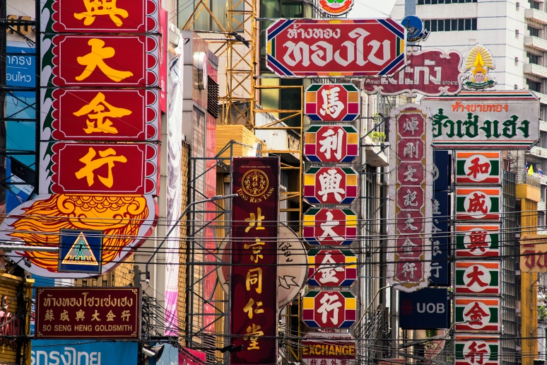 Bangkok Chinatown Signs (c) Tim Peterson.jpg